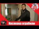 Актера Дениса Косякова ограбили из дома вынесли деньги и ценности