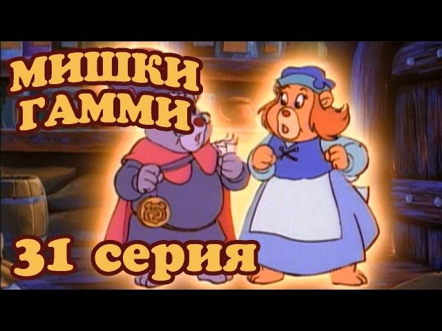 Приключения мишек Гамми. 31 серия( Медвежья потеря)