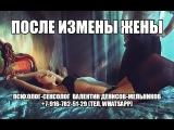 Если жена изменила. Вопрос клиническому психологу, сексологу Валентину Денисову-Мельникову.