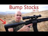 What is a Bump Stock Should it be illegal!