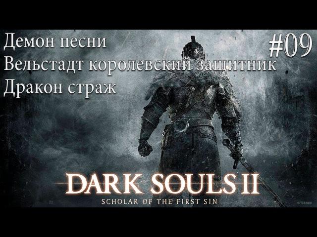 Dark Souls II: SotfS [9] - Демон Песни, Вельстадт, Дракон-страж