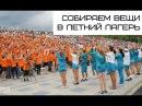 Что ДЕЙСТВИТЕЛЬНО нужно в летний лагерь Советы вожатой ВДЦ Орлёнок