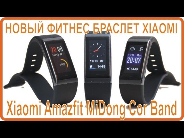 Xiaomi Amazfit Cor - новый умный фитнеc-браслет Xiaomi, обзор.