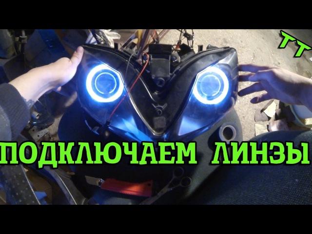 ТТ: Биксенон линзы на мотоцикле ПОДКЛЮЧЕНИЕ: 2 часть