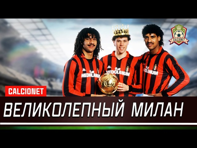 ВЕЛИКИЕ КОМАНДЫ: МИЛАН 1988-1995. История футбола