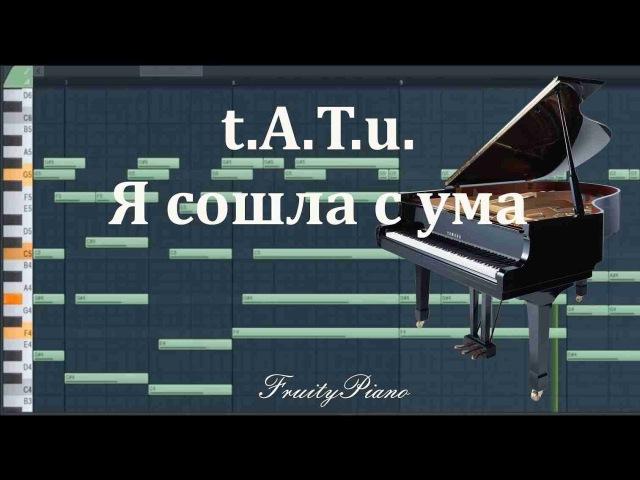 Тату - Я сошла с ума на пианино