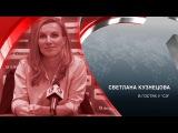 Светлана Кузнецова - в гостях у