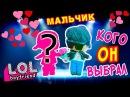 Кукла ЛОЛ сюрприз Мальчик ! Жених ♥ Самодельный шар ЛОЛ Конфетти ПОП ♥Распаковка LOL Confetti pop