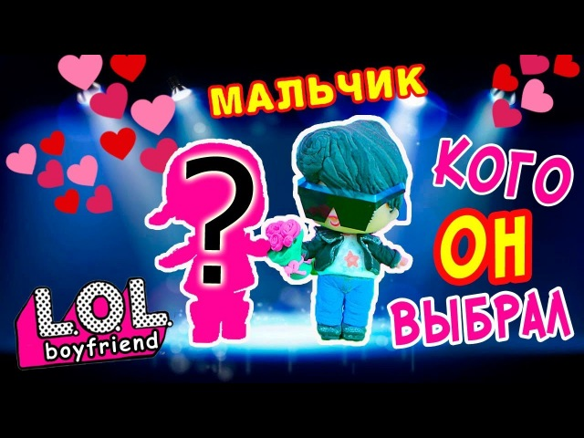 Кукла ЛОЛ сюрприз Мальчик ! Жених ?? ♥ Самодельный шар ЛОЛ Конфетти ПОП ♥Распаковка LOL Confetti pop