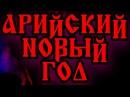 ОСУЩЕСТВЛЕНИЕ СВЯЩЕННОДЕЙСТВИЯ ПРИВЕТСТВИЯ СОЛНЕЧНОЙ МОЩИ! АРИЙСКИЙ НОВЫЙ ГОД - ПРАЗДНЕСТВО ЯРИЛЫ !