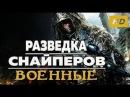 ВОЕННЫЙ ФИЛЬМ РАЗВЕДКА СНАЙПЕРОВ 2018 ! РУССКИЕ ВОЕННЫЕ ФИЛЬМЫ НОВИНКИ 2018 HD !