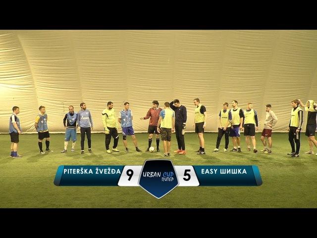 Piterška Žvežđa - Easy Шишка, обзор матча