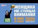 ЖЕНЩИНА НЕ СТОЯЩАЯ ВНИМАНИЯ Постановка театральной компании Classic Spring 2017 18