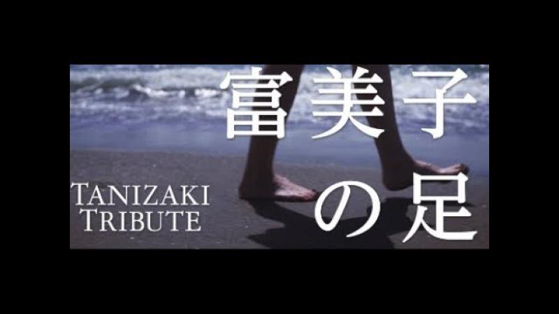 "Трейлер фильма ""Нога Фумико"" (富美子の足, Fumiko no ashi)"