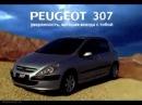 Реклама Peugeot 307 2001-2003 г с showreel/ Russian Advertisement of Car