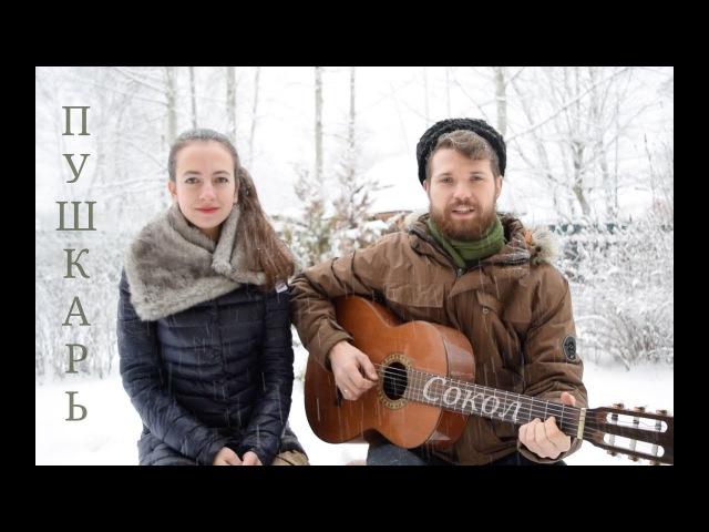 Пушкарь   Степан и Валентина НЕСТЕРОВЫ   СОКОЛ