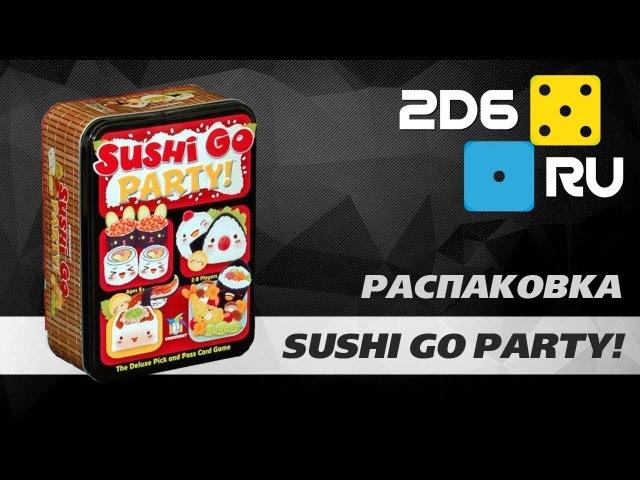 Sushi Go Party! - распаковка настольной игры