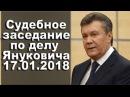 Суд по делу о госизмене Януковича, 17.01.2018. Онлайн - трансляция