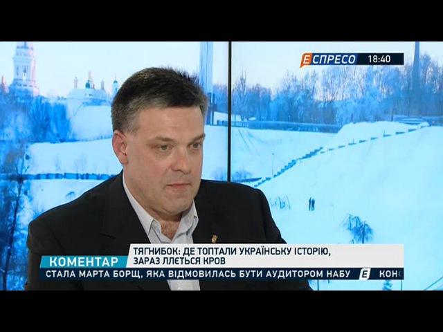 Де топтали історію України — там нині ллється кров, - ОЛЕГ ТЯГНИБОК про справу Ян...