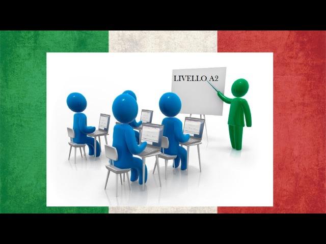 Урок 60, итальянский язык. Тест на уровень А2. Test livello A2.