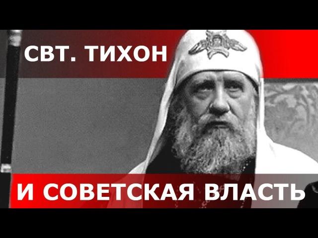 Святитель Тихон и совесткая власть.Священник Игорь Сильченков