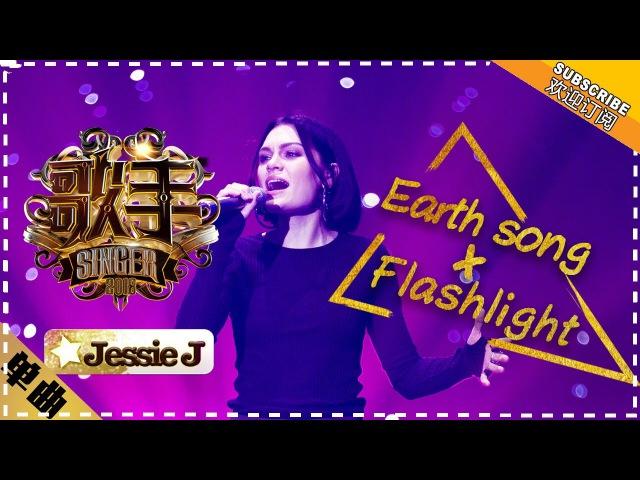 Jessie J《Earth song Flashlight》- 《歌手2018》第4期 单曲纯享版The Singer 【歌手官方频道】