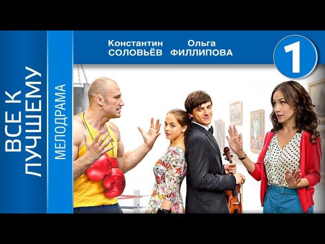 Все к лучшему 1 серия. 2015 Мелодрама, сериал.
