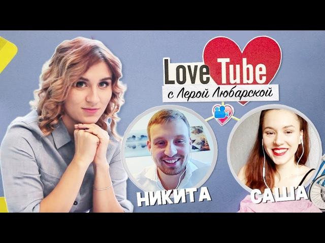 Lovetube с Лерой Любарской: Никита и Александра. 1