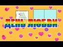 День любви. Прикольный мультик о жестокой любви. Day of love.Cool cartoon about cruel love.