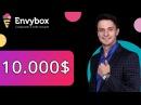 Как зарабатывать 10000$ в компании EnvyBox уже через 2 месяца