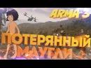Потерянный МАУГЛИ Arma 3 - Nemises RP