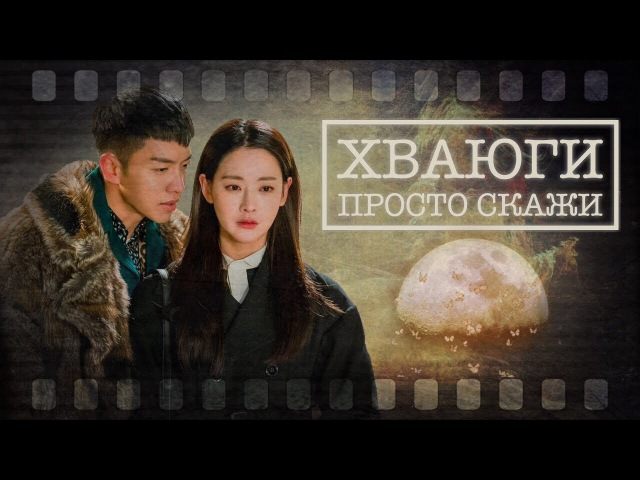 Просто скажи ❖ Клип к дораме Хваюги | A Korean Odyssey | Hwayugi | 화유기 ❖ Сон О Гон и Чон Сон Ми
