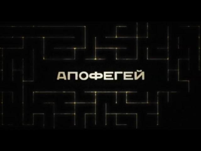 Апофегей_российский мини-сериал,экранизация,2013,1-4
