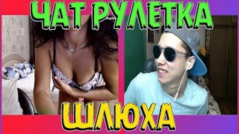 ЧАТ РУЛЕТКА - ШЛЮХА НЮХАЕТ КОКС