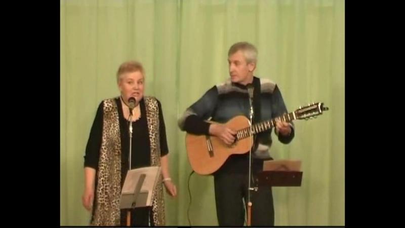Наталья и Валерий Толочко - Поэтам с гитарой (А.Киреев) на Вечере... 10.03.2012г.