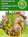 Звенящие-Кедры Санкт-Петербург фото #9