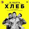 16 МАРТА ✕ ХЛЕБ ✕ М33, Архангельск