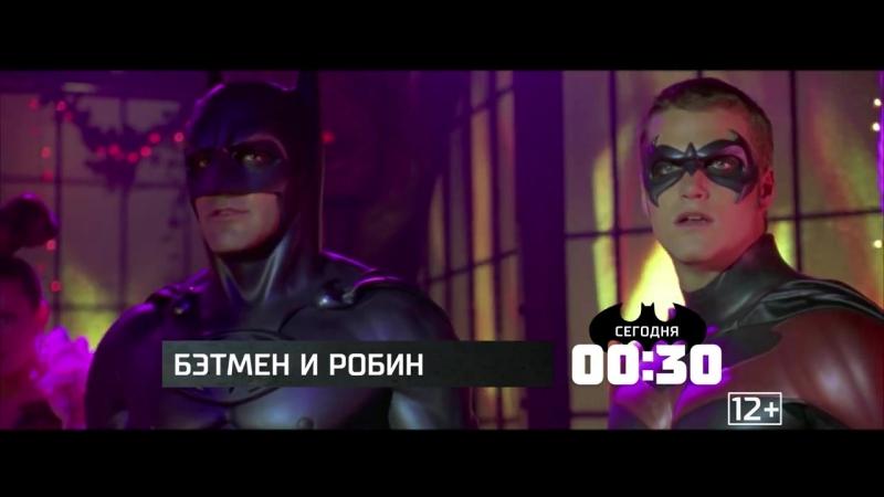 Бэтмен и Робин 23 ноября на РЕН ТВ