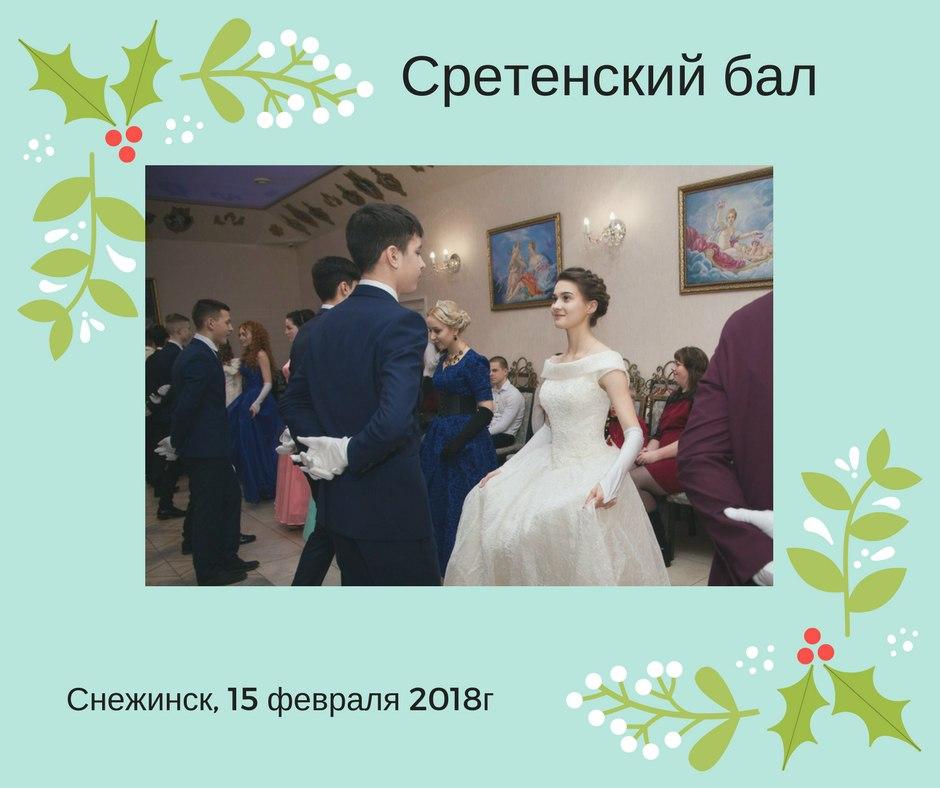 15 февраля в Снежинске пройдет Сретенский бал.