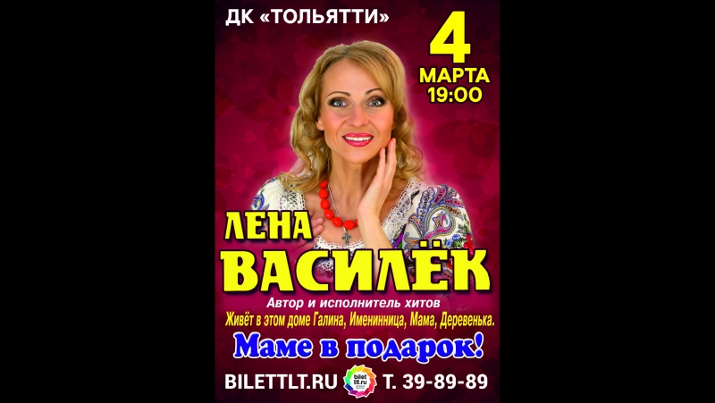 Лена_Василёк_15сек_169