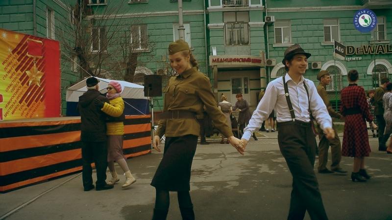 Северная сторона у ТЦ Россия 3 танец 9 мая 2018