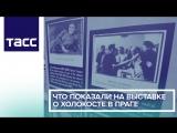 Что показали на выставке о Холокосте в Праге