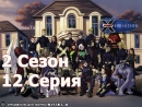 Люди Икс Эволюция 2 Сезон 12 Серия Подчиняющий Умы
