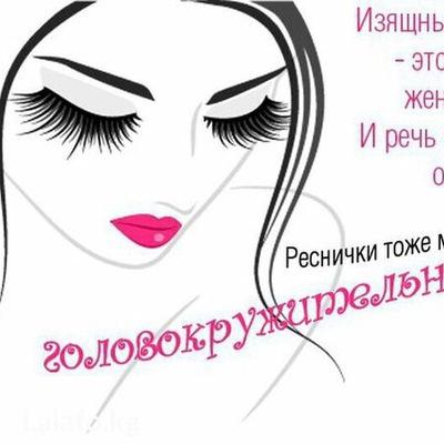Элина Жемчугова