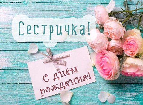 Поздравления для сестры с днем рождения на азербайджанском 588