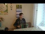 Вологда ( ВИА Песняры ) , мелодия на баяне Виноградов Сергей
