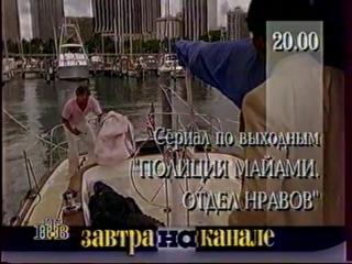 (staroetv.su) Программа передач и окончание эфира (НТВ, 19.05.1996)