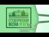 ПРЯМОЙ ЭФИР 18:00 / Студенческая Весна ИАТМ // ДК