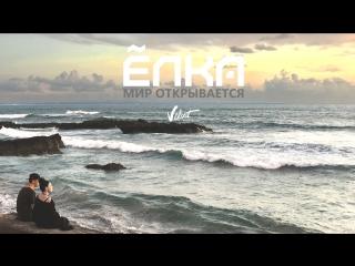 Ёлка - Мир открывается (lyric-video)