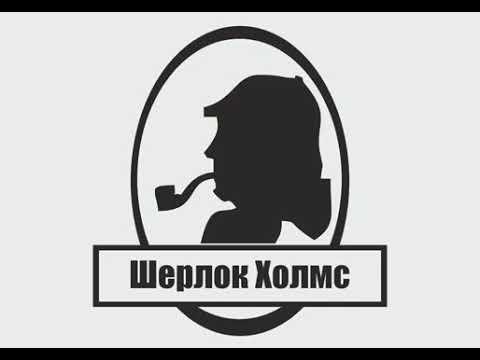 Артур Конан Дойл Шерлок Холмс: Установление личности, Аудиокнига